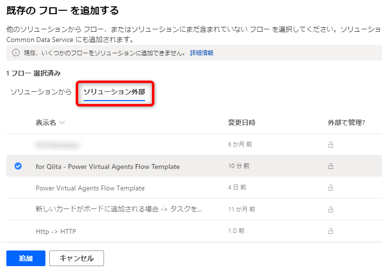 FireShot Capture 030 - 繧ス繝ェ繝・繝シ繧キ繝ァ繝ウ縺ョ邂。逅・- Power Automate - japan.flow.microsoft.com.png
