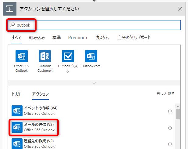 FireShot Capture 023 - 繝輔Ο繝シ縺ョ菴懈・ - Power Automate - japan.flow.microsoft.com.png