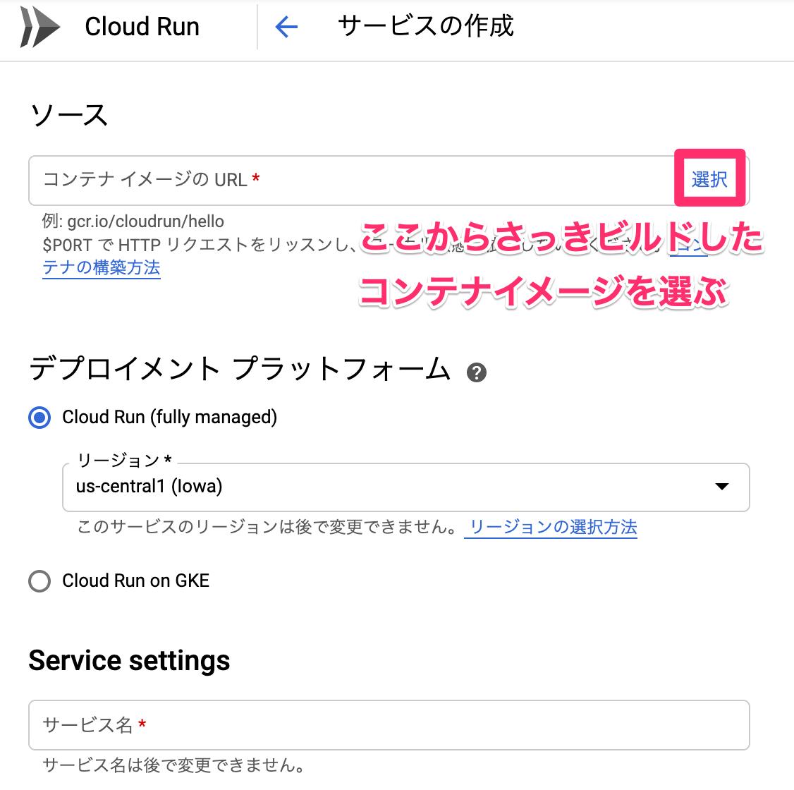 新しいサービス_アカウントの作成_–_Cloud_Run_–_kokkai-iinkai_–_Google_Cloud_Platform.png
