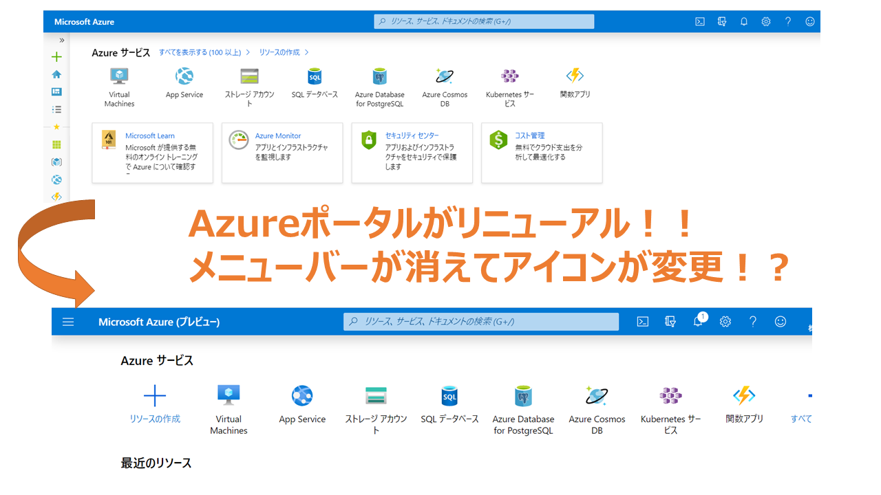 2019-10-11--menu-bar-and-icons-have-changed-in-azure-portal-000.PNG