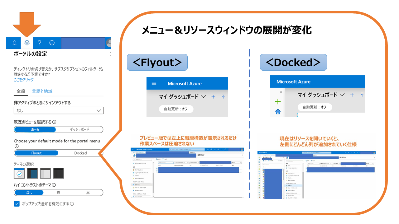 2019-10-29-customize-your-customized-azure-portal-002.PNG