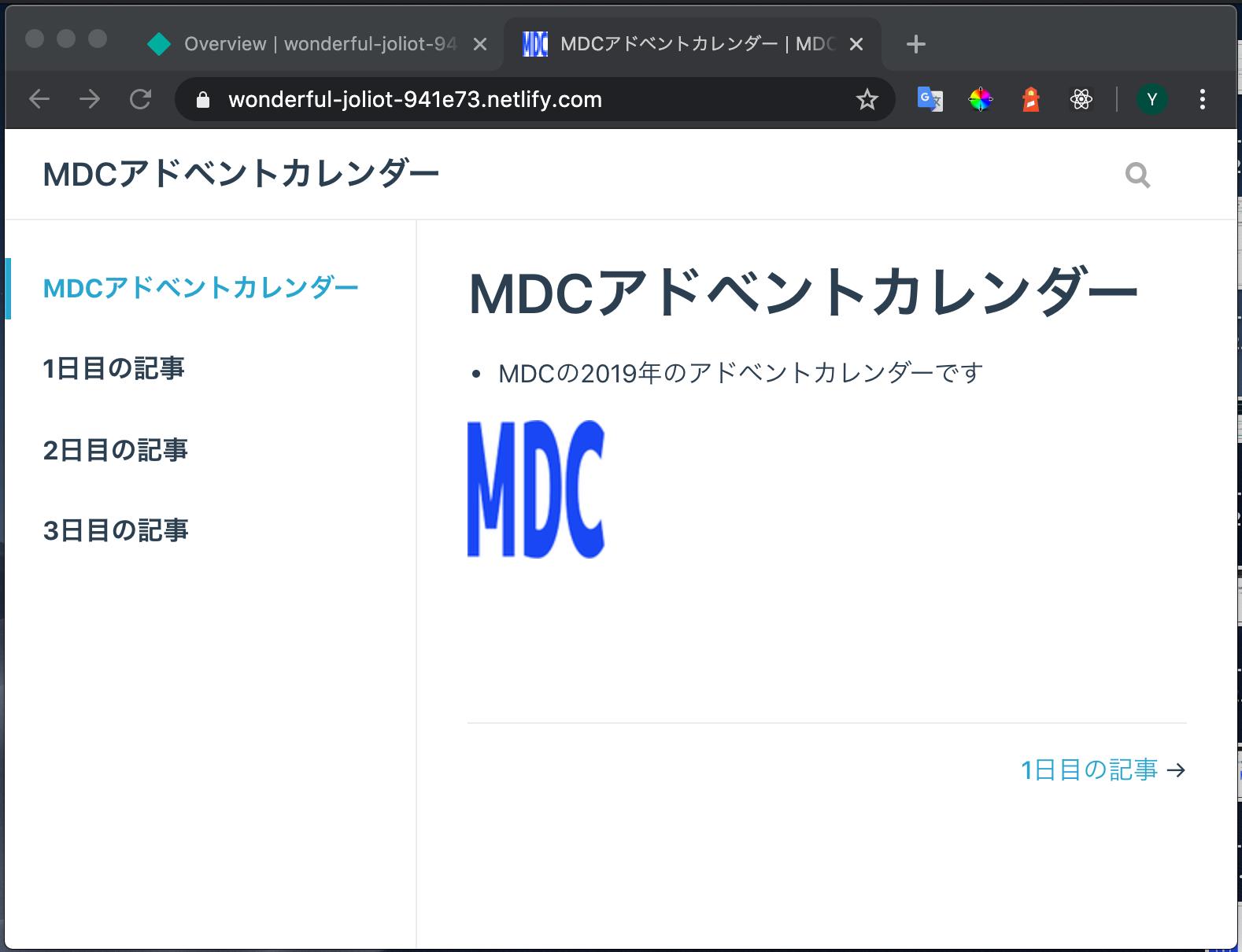スクリーンショット 2019-12-05 0.39.36.png