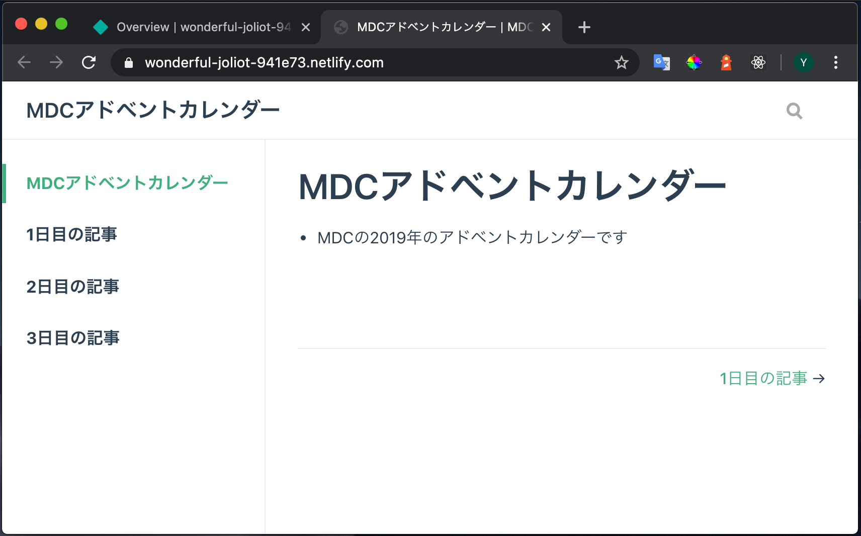 スクリーンショット 2019-12-05 0.02.01.png