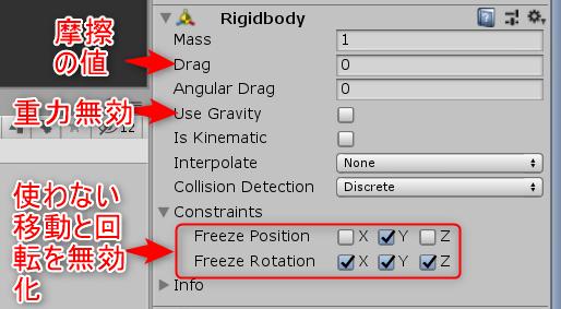 rigid-settings.png