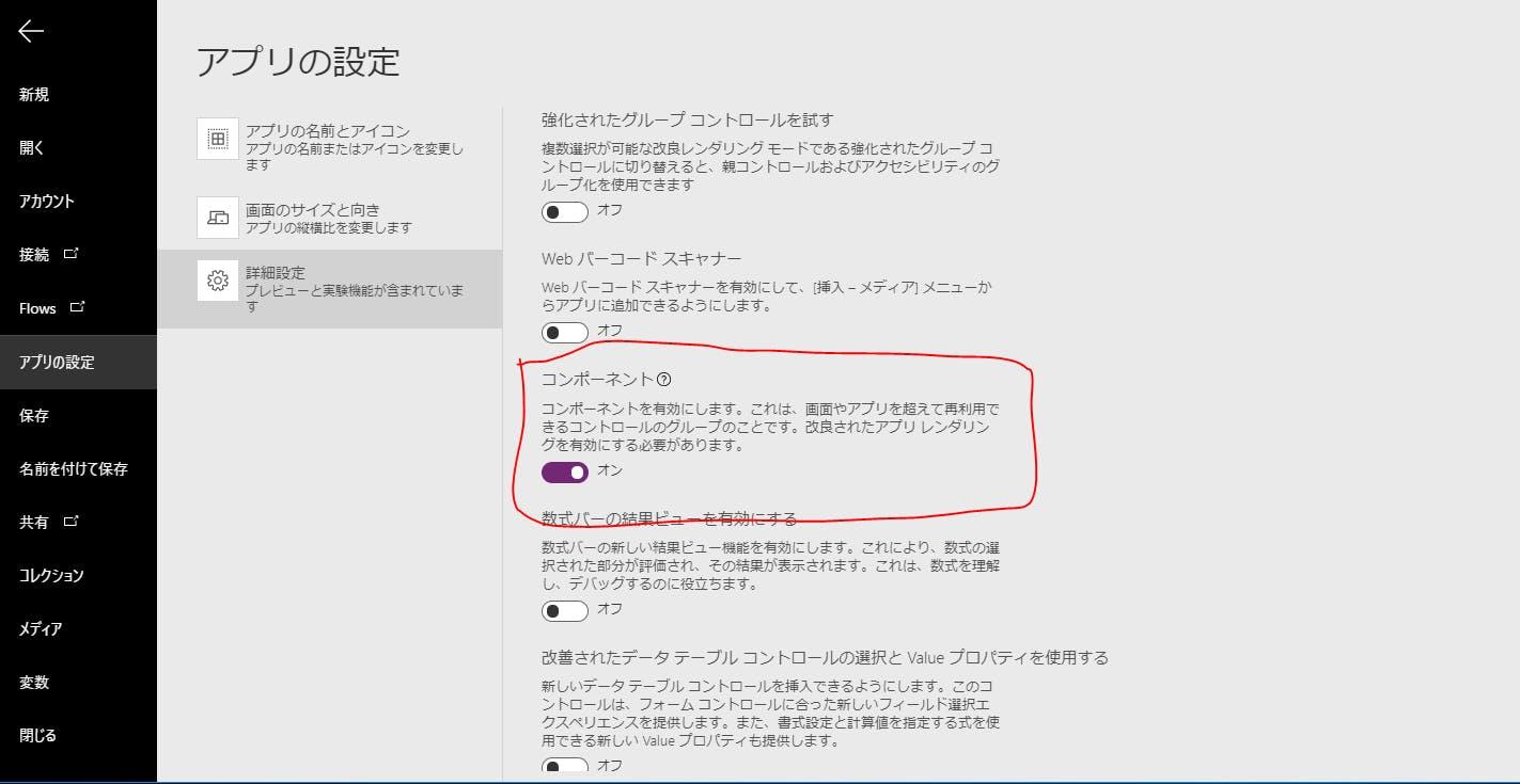 PowerApps】コンポーネントのOnResetプロパティを使う【デジタル数字