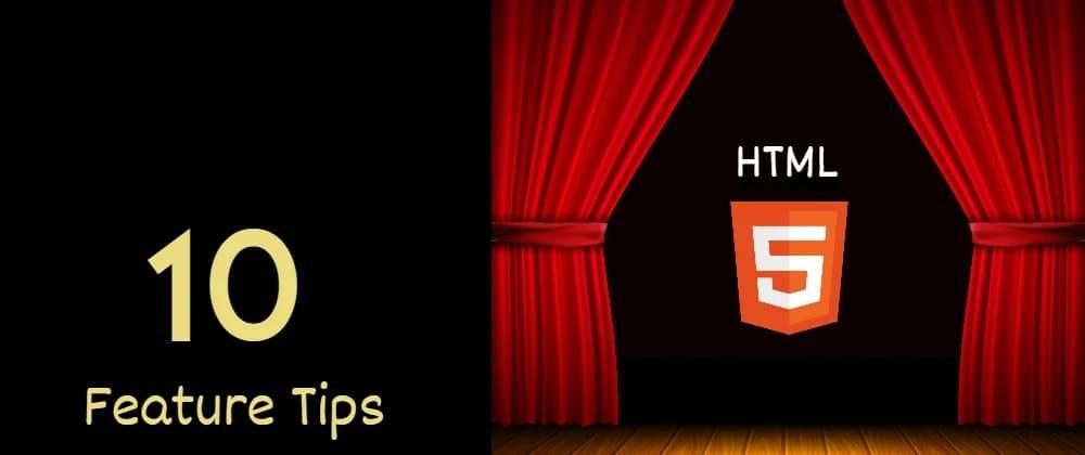 あなたがまだ使っていないかもしれないHTML5の便利機能10選