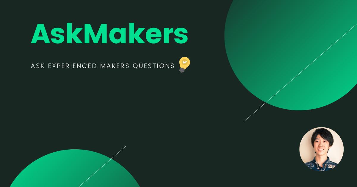 10ヶ月経って、やっとプロダクトをローンチしました!(AskMakers 2.0)