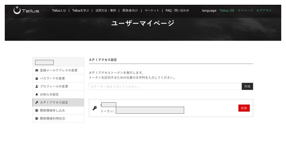 Tellus_API.jpg