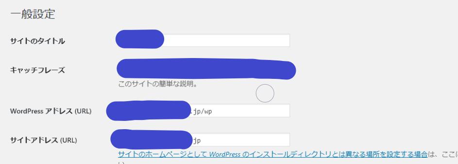 wordpress_設定画面.png