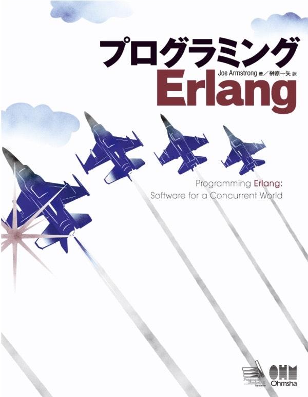 2_プログラミングErlang.jpg