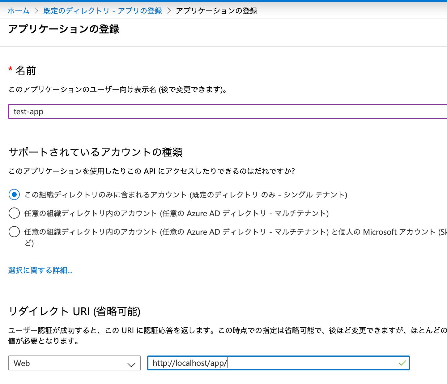 azure_new_app.png