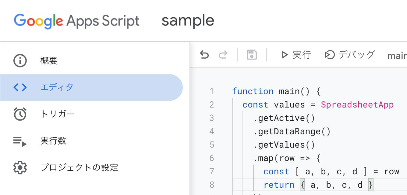 Google Apps Script New IDE サイドバー