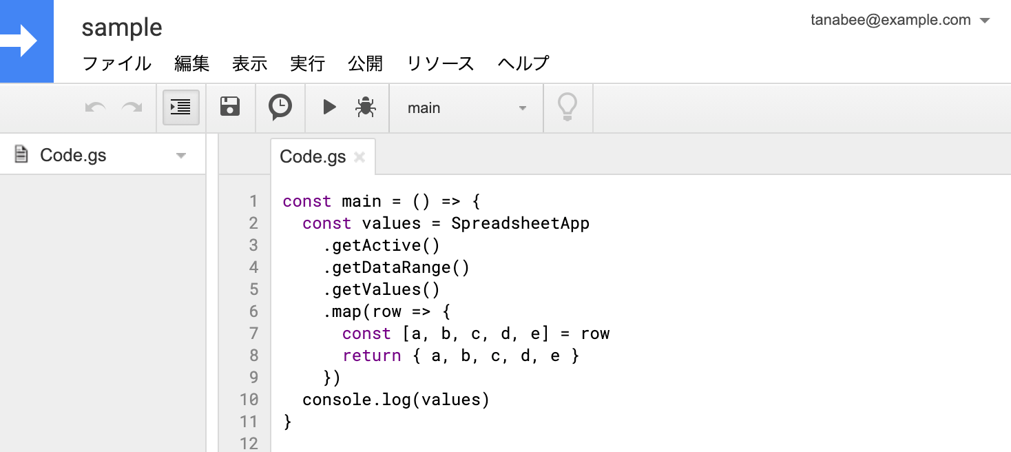Google Apps Script 旧 IDE