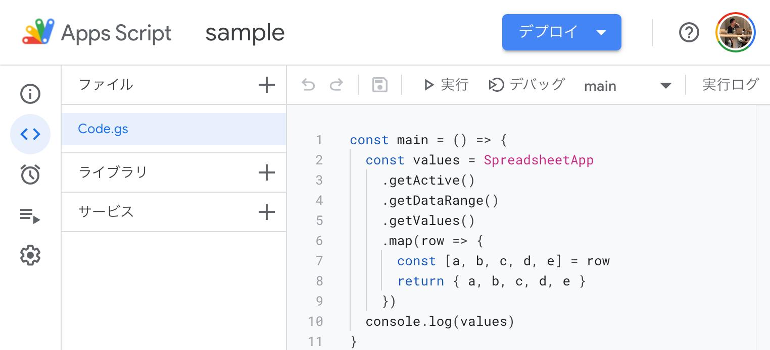 Google Apps Script New IDE