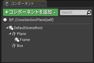 BP_CrossSectionPlane_component.PNG
