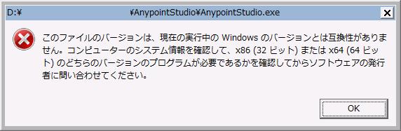 MuleSoft_AnypointStudio_32-64bit_error.png