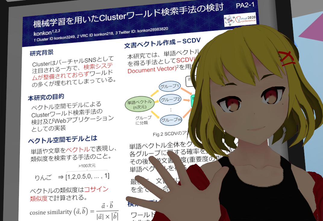 VRChat_1920x1080_2020-12-04_23-38-13.783 (2).png