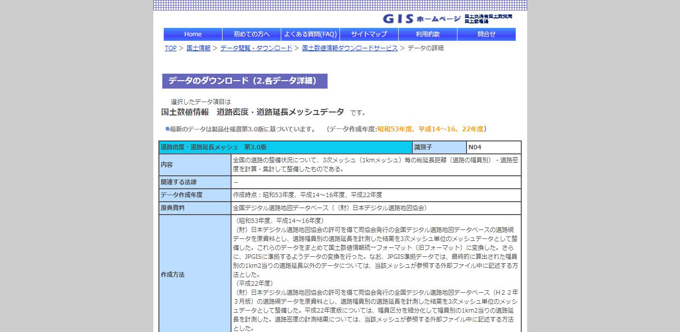 FireShot Capture 008 - 国土数値情報 道路密度・道路延長メッシュデータの詳細 - nlftp.mlit.go.jp.png