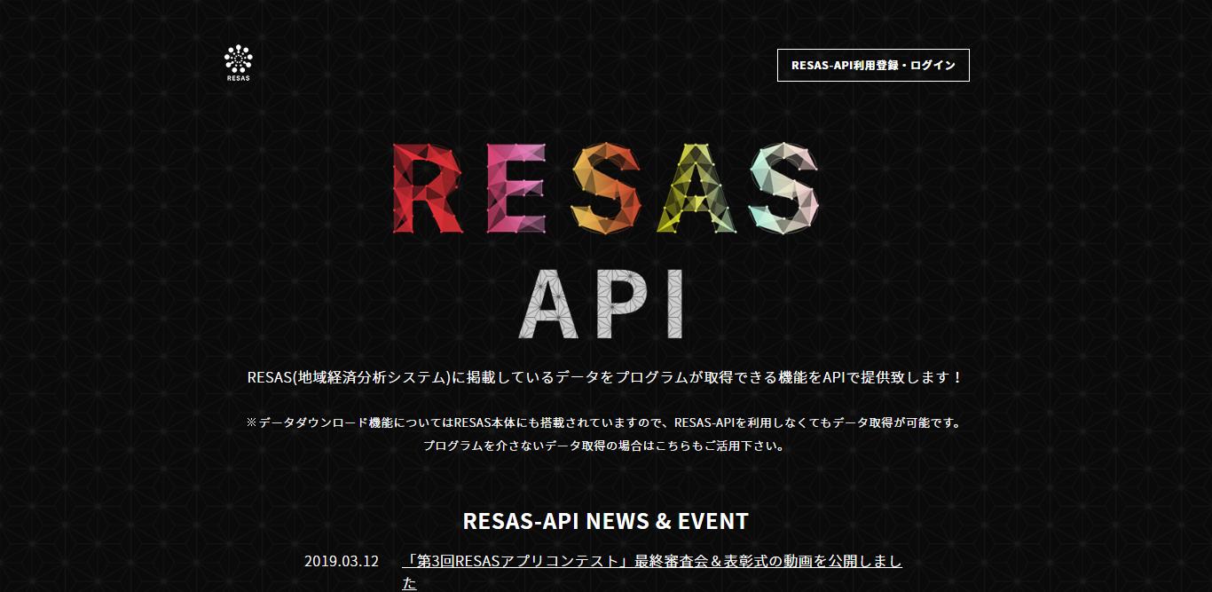 FireShot Capture 010 - RESAS-API - 地域経済分析システム(RESAS)のAPI提供情報 - opendata.resas-portal.go.jp.png
