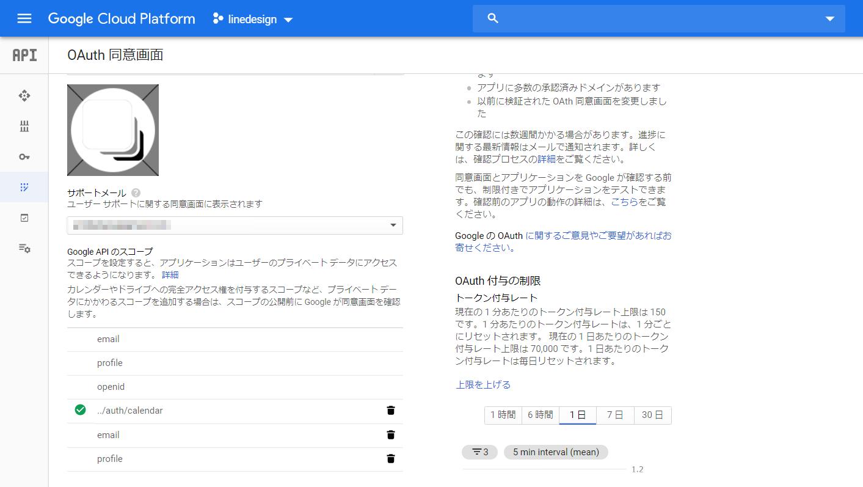 FireShot Capture 146 - 同意画面 - linedesign - Google Cloud Platform - console.cloud.google.com.png