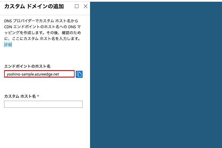カスタム ドメインの追加 - Microsoft Azure 2020-02-21 12-52-46.png