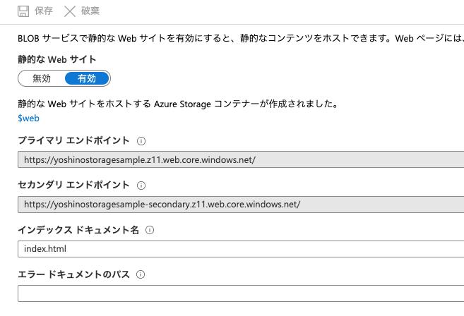 yoshinostoragesample - 静的な Web サイト - Microsoft Azure 2020-02-21 12-25-00.png