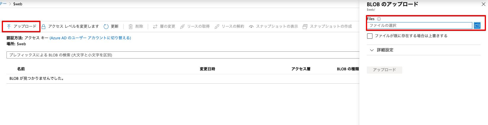BLOB のアップロード - Microsoft Azure 2020-02-21 12-29-45.png