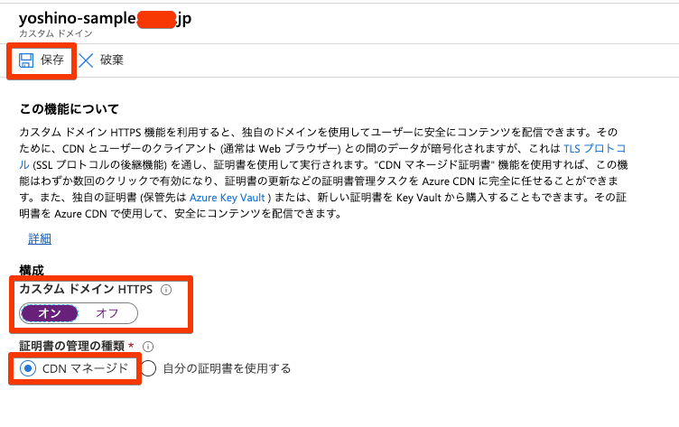 yoshino-sample.fusic.jp - Microsoft Azure 2020-02-21 16-44-46.png