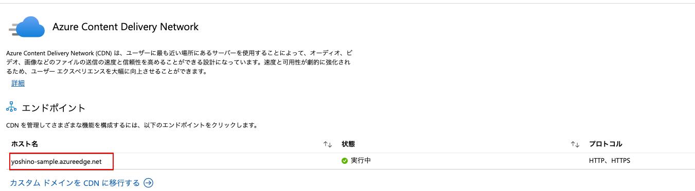 yoshinostoragesample - Azure CDN - Microsoft Azure 2020-02-21 12-48-36.png