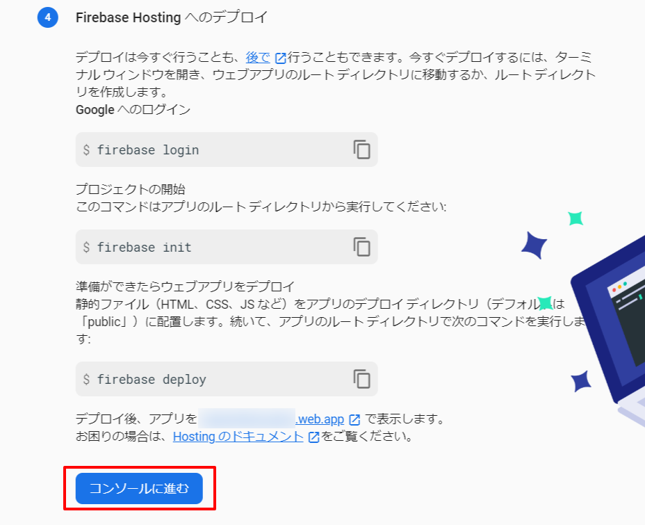 Firebaseアプリ追加 デプロイ案内画面