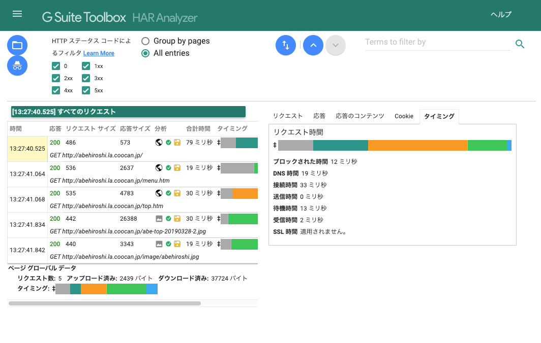 G Suite Toolbox HAR Analyzer.png