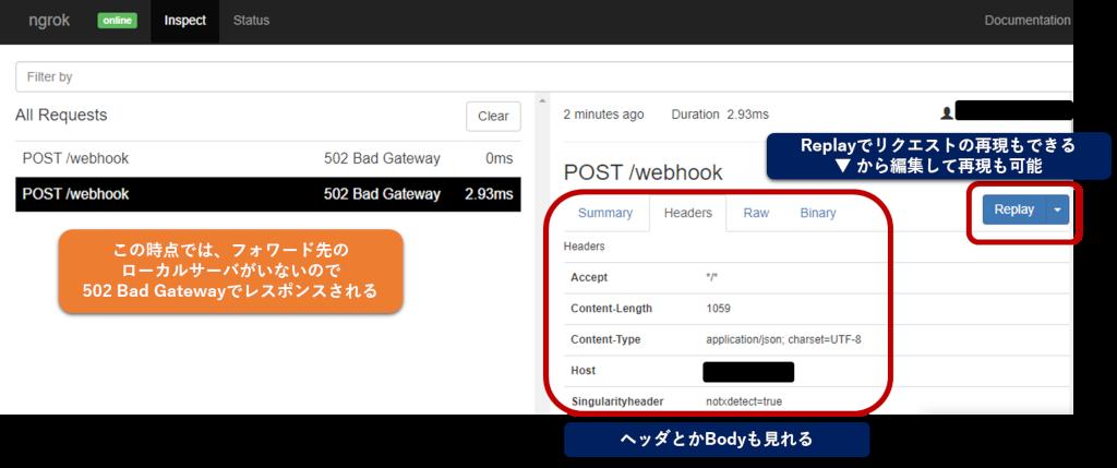 Ngrok_Web_Interface.png