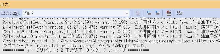 Bot Builder v4 でのテスト : プロアクティブメッセージのユニットテスト