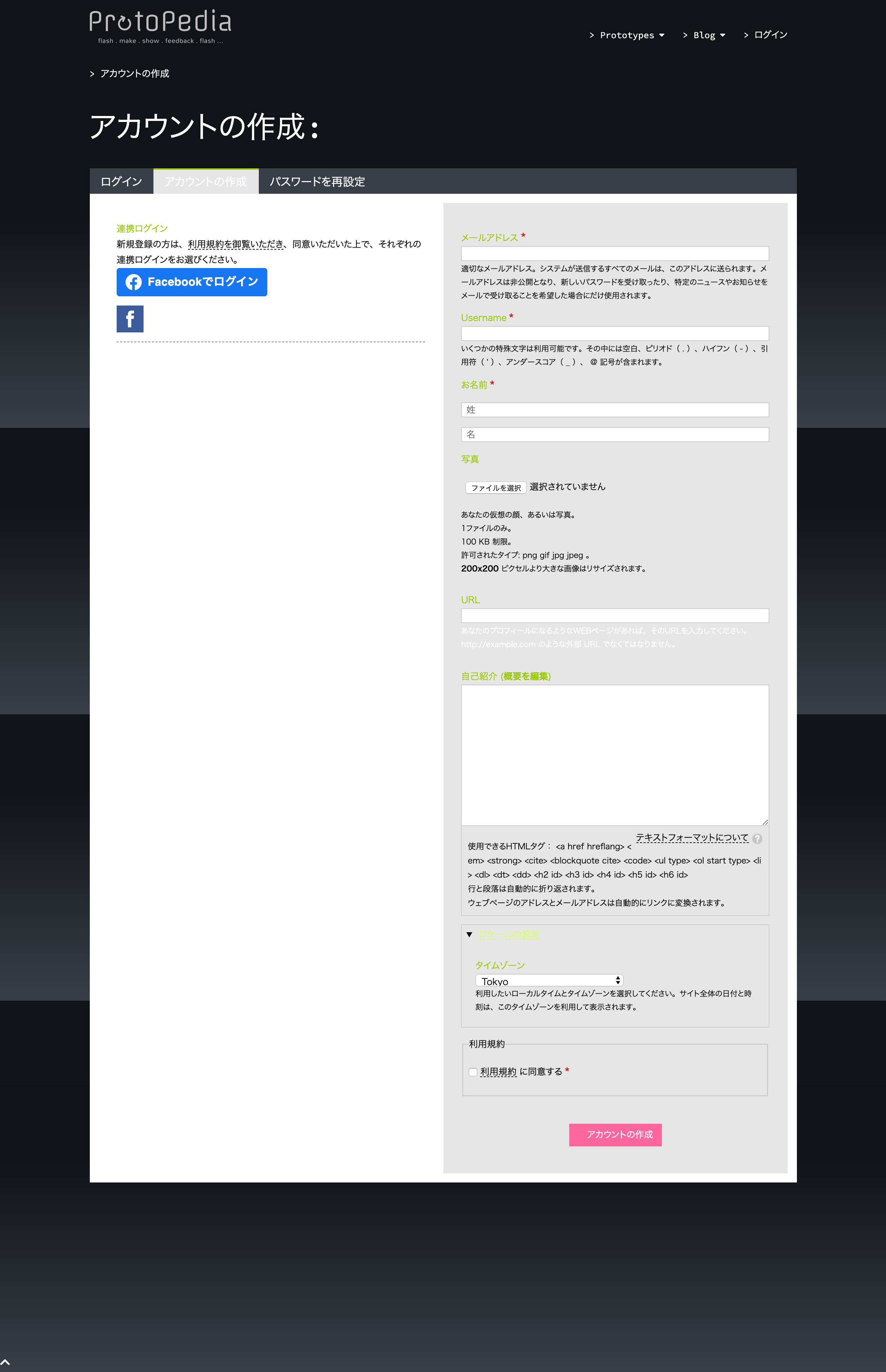 screencapture-protopedia-net-user-register-2020-03-31-10_15_48.png
