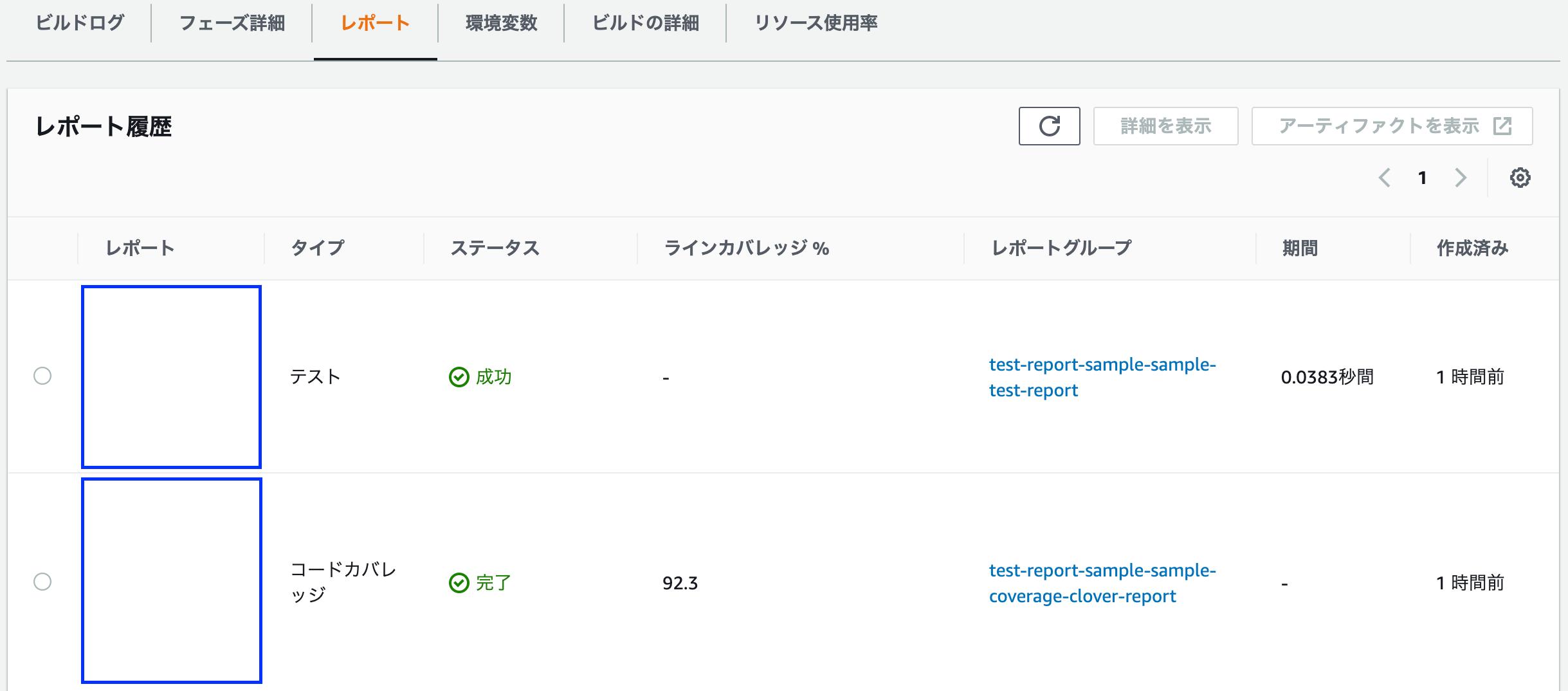 test-reports-sampleビルドプロジェクトにおけるレポートタブを開いた画面