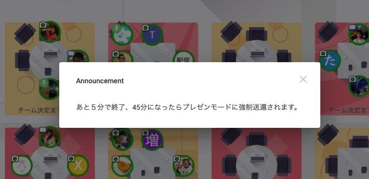 アイスブレイク終了のアナウンス.jpg