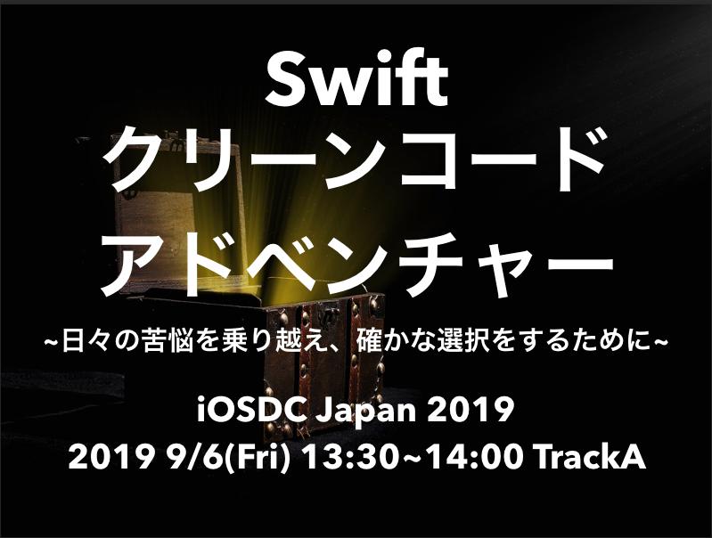 スクリーンショット 2019-09-01 5.19.01.png