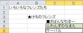openpyxl_excel_2.PNG