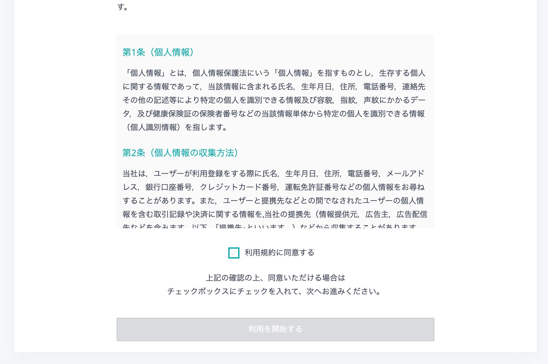スクリーンショット 2020-01-14 16.59.46.png