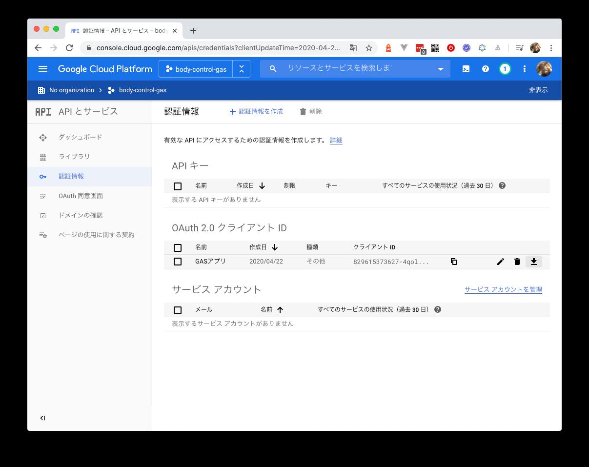スクリーンショット 2020-04-22 19.49.55.png