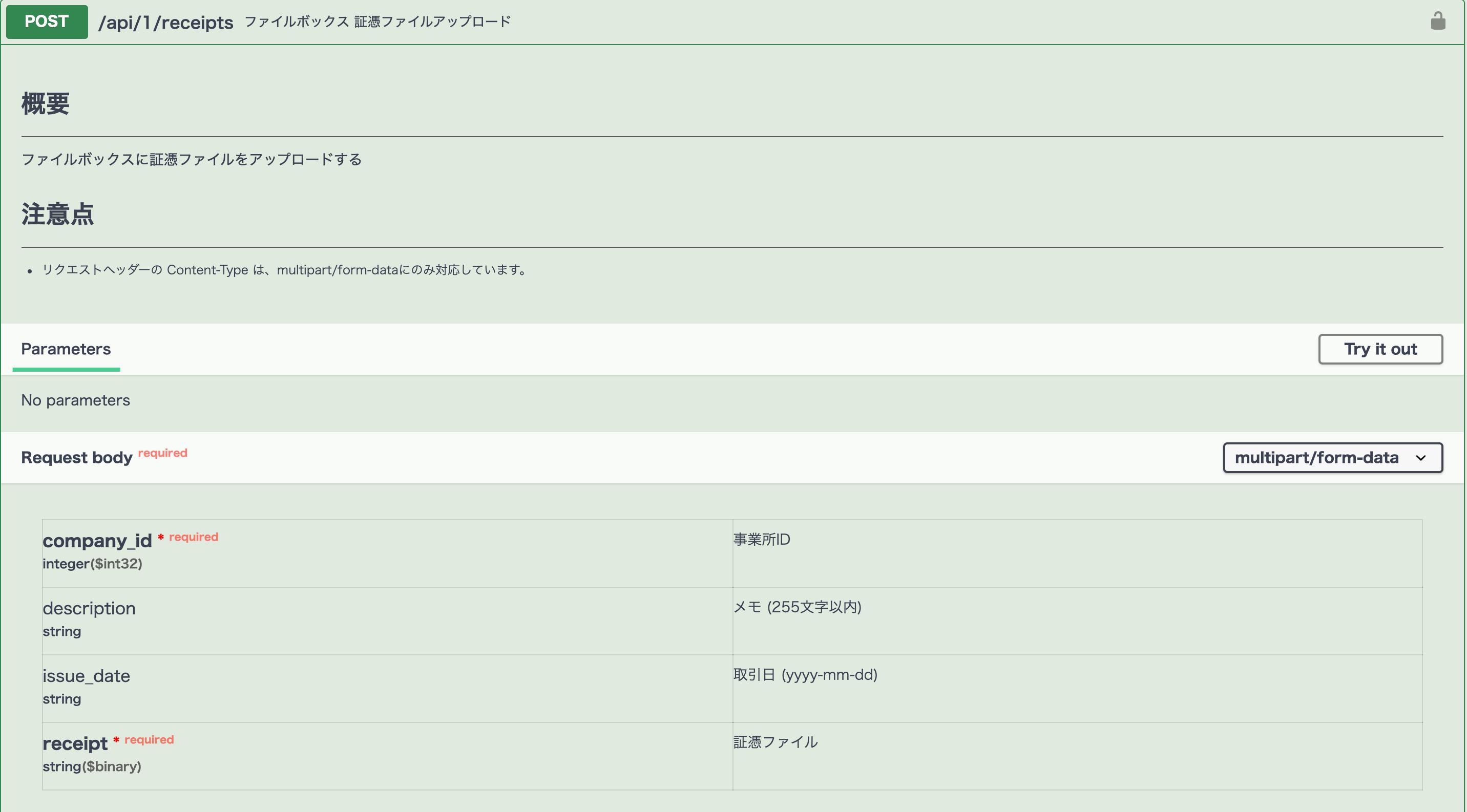 スクリーンショット 2020-12-24 15.50.43.png