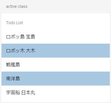 list-active-class.png