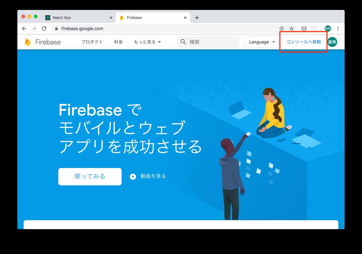 firebase_1.png
