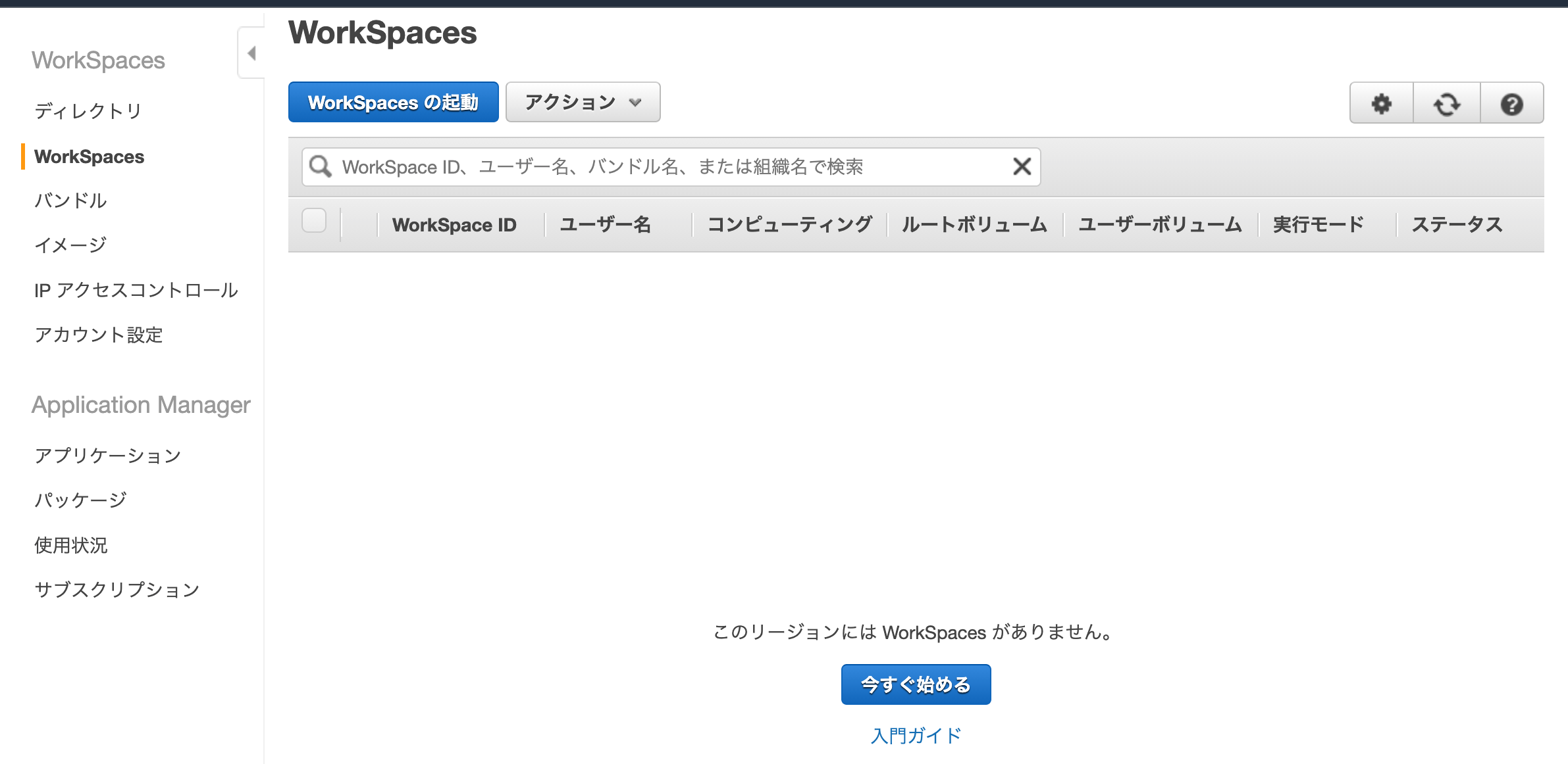 workspace-launch.png