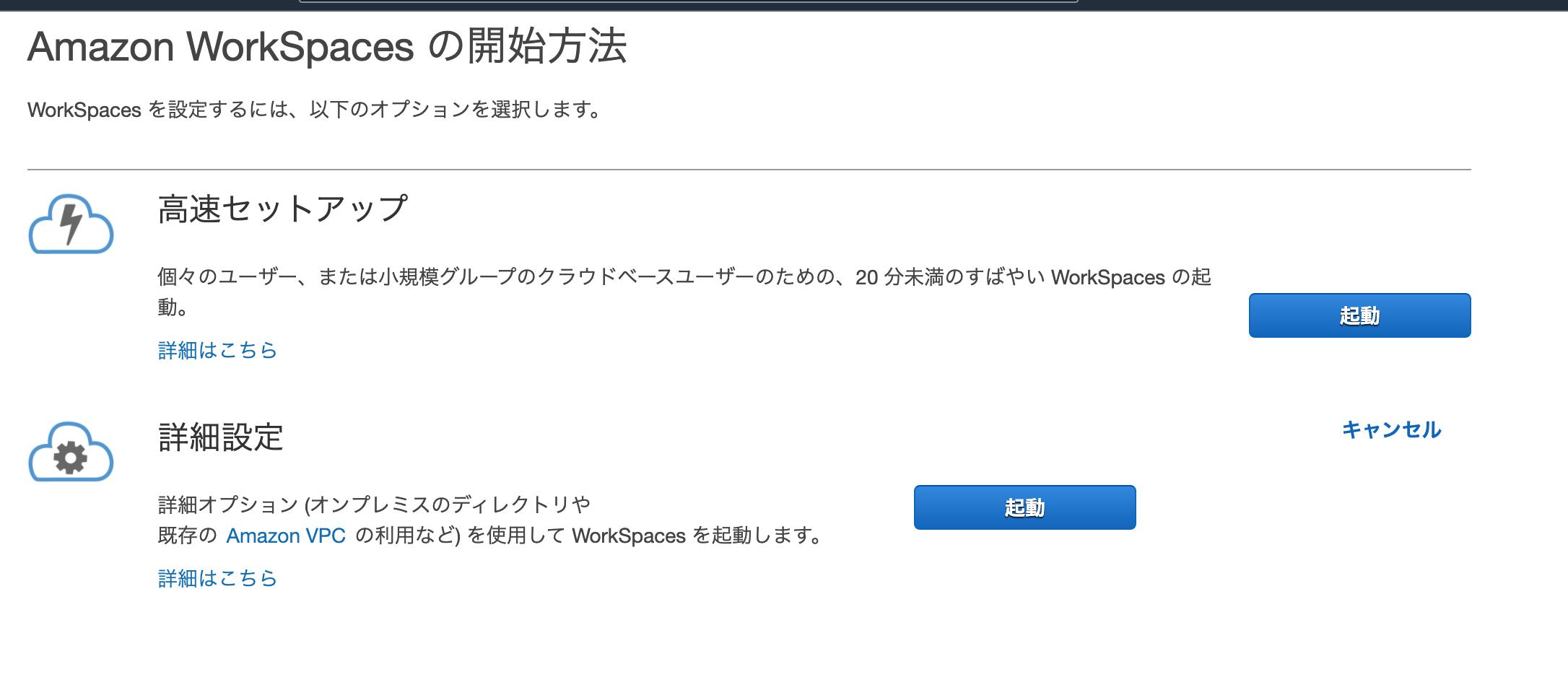 workspace-start.png
