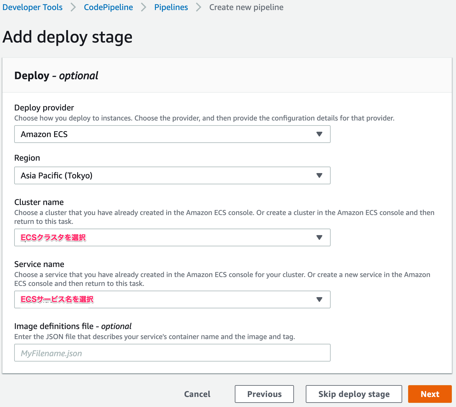 codepipeline-deploy-stage.png