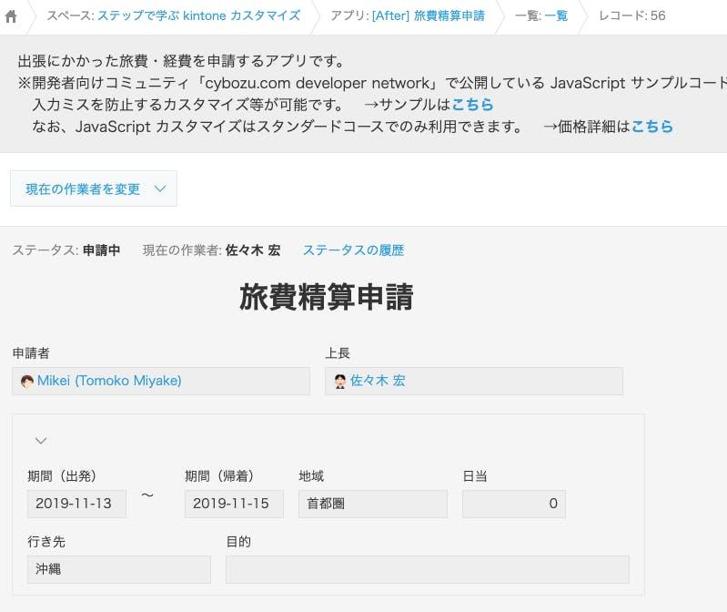 旅費精算申請アプリ.png
