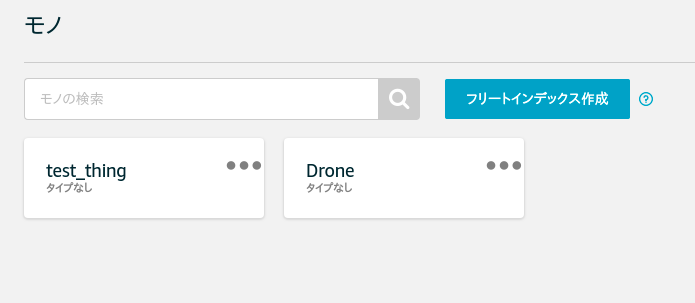 droneiot.png