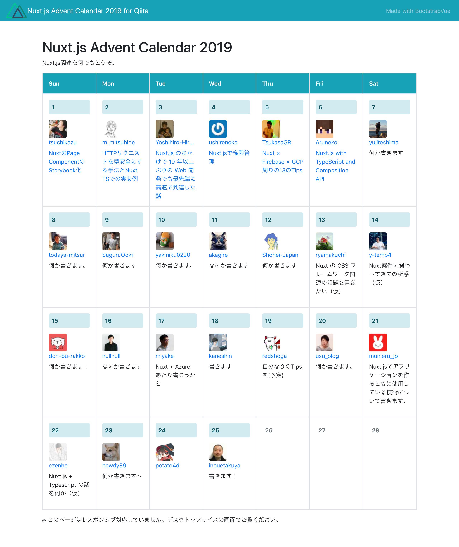 advent-calendar-2019-bootstrap.netlify.com.png