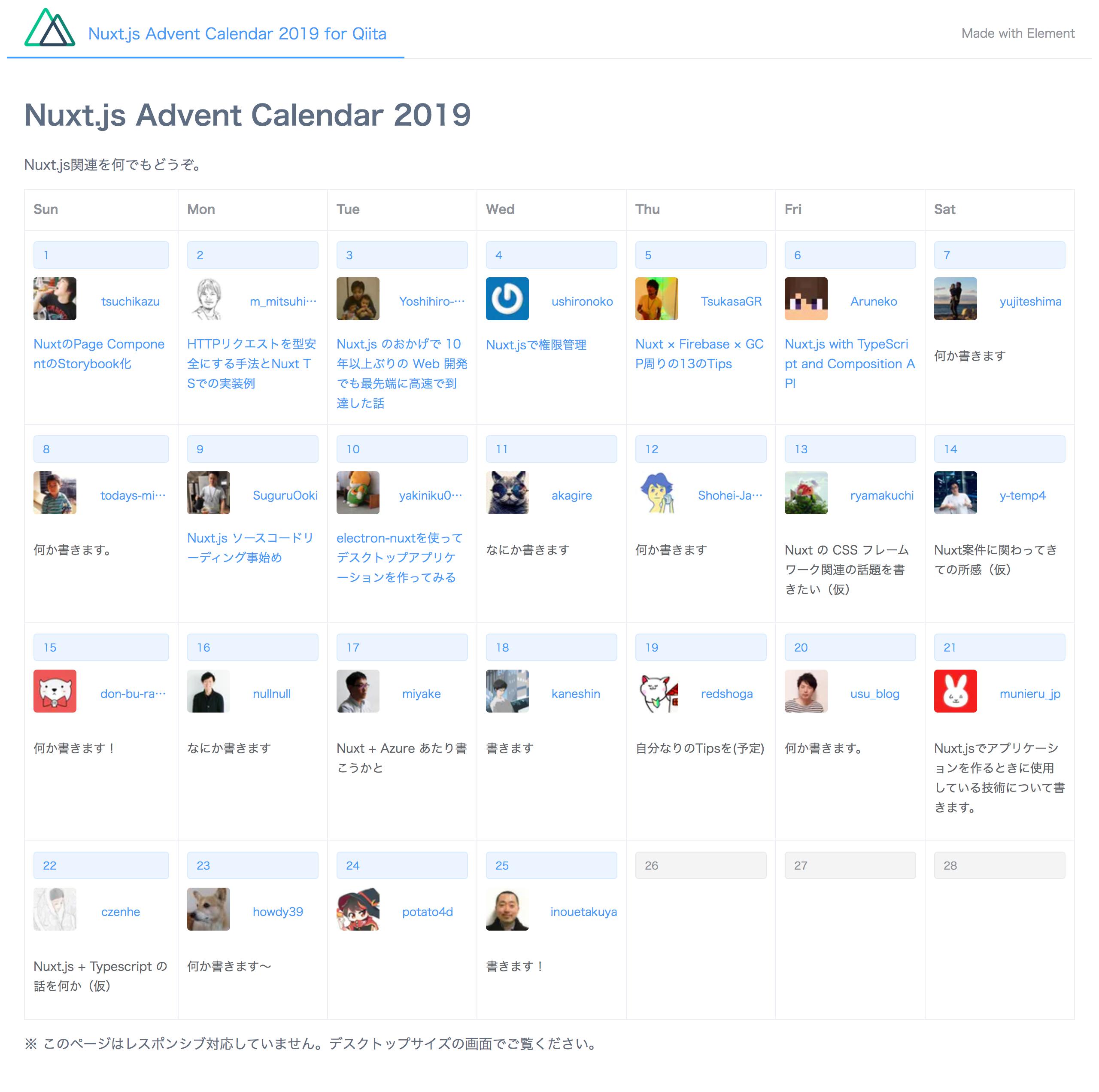 advent-calendar-2019-element-ui.netlify.com.png